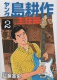 ヤング島耕作主任編、単行本2巻です。マンガの作者は、弘兼憲史です。
