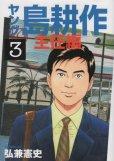 ヤング島耕作主任編、コミック本3巻です。漫画家は、弘兼憲史です。