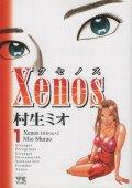 Xenos(クセノス) 村生ミオ