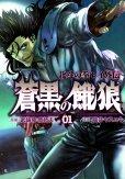北斗の拳レイ外伝蒼黒の餓狼、コミック1巻です。漫画の作者は、猫井ヤスユキです。