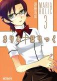 まりあほりっく、コミック本3巻です。漫画家は、遠藤海成です。