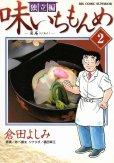 味いちもんめ独立編、単行本2巻です。マンガの作者は、倉田よしみです。