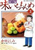 味いちもんめ独立編、コミック本3巻です。漫画家は、倉田よしみです。