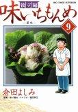 倉田よしみの、漫画、味いちもんめ独立編の表紙画像です。