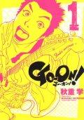 ゴーオンGO-ON 秋重学