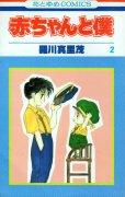 赤ちゃんと僕、単行本2巻です。マンガの作者は、羅川真里茂です。