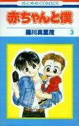 赤ちゃんと僕、コミック本3巻です。漫画家は、羅川真里茂です。