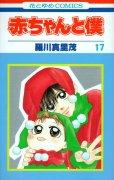 羅川真里茂の、漫画、赤ちゃんと僕の表紙画像です。