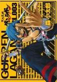 天元突破グレンラガン、コミック本3巻です。漫画家は、森小太郎です。