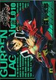森小太郎の、漫画、天元突破グレンラガンの最終巻です。