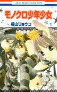 モノクロ少年少女、コミック1巻です。漫画の作者は、福山リョウコです。