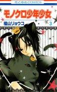 モノクロ少年少女、コミック本3巻です。漫画家は、福山リョウコです。