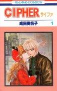 サイファ、コミック1巻です。漫画の作者は、成田美名子です。