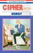 サイファ、コミック本3巻です。漫画家は、成田美名子です。