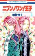 ニブンノワン王子、コミック本3巻です。漫画家は、中村世子です。