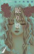 眠り姫、コミック1巻です。漫画の作者は、佐々木柚奈です。