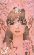 眠り姫、コミック本3巻です。漫画家は、佐々木柚奈です。