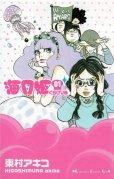 海月姫、コミック1巻です。漫画の作者は、東村アキコです。