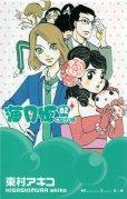 海月姫、単行本2巻です。マンガの作者は、東村アキコです。