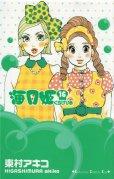 東村アキコの、漫画、海月姫の表紙画像です。