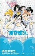 東村アキコの、漫画、海月姫の最終巻です。