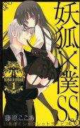 妖狐×僕SS、コミック1巻です。漫画の作者は、藤原ここあです。