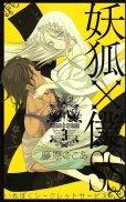 妖狐×僕SS、コミック本3巻です。漫画家は、藤原ここあです。