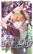 ロザリオとバンパイアシーズン2、単行本2巻です。マンガの作者は、池田晃久です。
