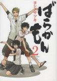 ばらかもん、コミックの2巻です。漫画の作者は、ヨシノサツキです。