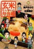 魚戸おさむの、漫画、玄米せんせいの弁当箱の最終巻です。