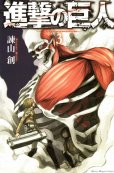 人気コミック、進撃の巨人、単行本の3巻です。漫画家は、諫山創です。