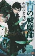 青の祓魔師、コミックの2巻です。漫画の作者は、加藤和恵です。