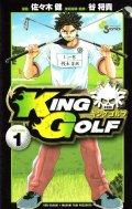 キングゴルフ 佐々木健