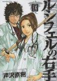 ルシフェルの右手、コミック本3巻です。漫画家は、芹沢直樹です。
