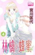 人気マンガ、林檎と蜂蜜walk、漫画本の4巻です。作者は、宮川匡代です。
