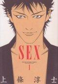 SEX[セックス] 上條淳士