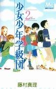 少女少年学級団、コミックの2巻です。漫画の作者は、藤村真理です。