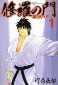 修羅の門第弐門、コミック1巻です。漫画の作者は、川原正敏です。
