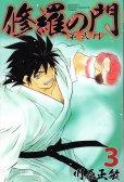 修羅の門第弐門、コミック本3巻です。漫画家は、川原正敏です。