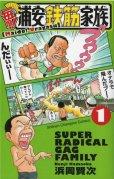 毎度浦安鉄筋家族、漫画本の1巻です。漫画家は、浜岡賢次です。