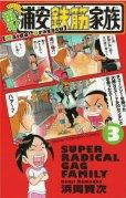 人気コミック、毎度浦安鉄筋家族、単行本の3巻です。漫画家は、浜岡賢次です。