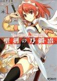 聖剣の刀鍛冶、漫画本の1巻です。漫画家は、山田孝太郎です。