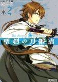 聖剣の刀鍛冶、コミックの2巻です。漫画の作者は、山田孝太郎です。