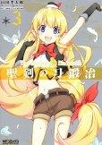 人気コミック、聖剣の刀鍛冶、単行本の3巻です。漫画家は、山田孝太郎です。