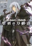 聖剣の刀鍛冶、コミックの5巻です。
