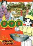 華中華、コミック1巻です。漫画の作者は、ハナチャイナです。