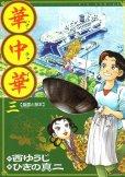 華中華、コミック本3巻です。漫画家は、ハナチャイナです。