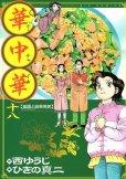 ハナチャイナの、漫画、華中華の表紙画像です。