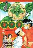 ハナチャイナの、漫画、華中華の最終巻です。
