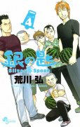 人気マンガ、銀の匙SilverSpoon、漫画本の4巻です。作者は、荒川弘です。
